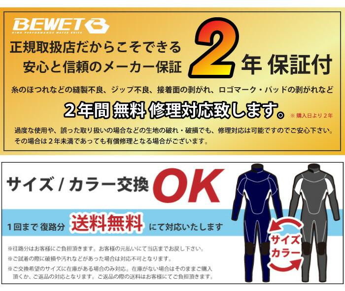 BEWET ビーウエット ウエットスーツ メンズ OCEAN FRONT COVER 3mm/2mmシーガル オーシャンフロントカバーモデル ビーウェット ウェットスーツ サーフィン 男性用