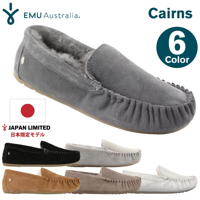 日本正規品 emu エミュー モカシン ケアンズ CAIRNS W11439 / W11919 スリッポン シープスキンブーツ ムートンブーツ emuブランド箱 付属