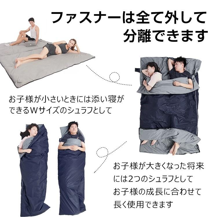 2人用あったか寝袋 od374