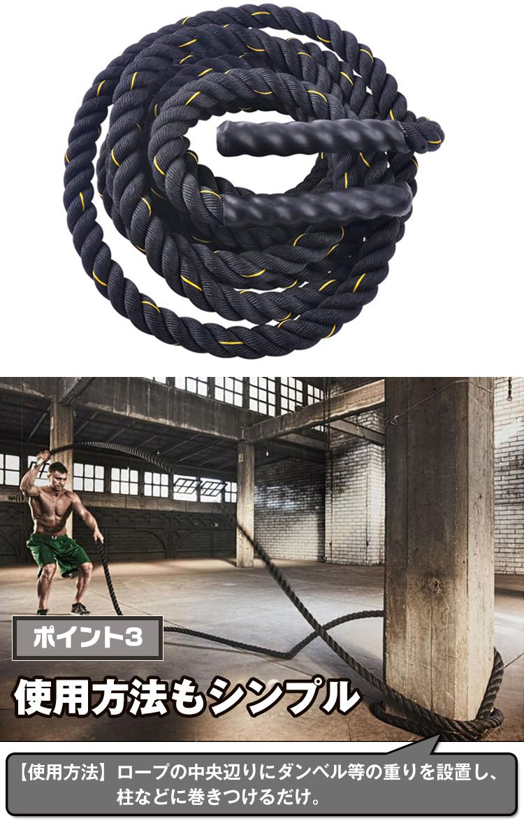 トレーニングロープ de039