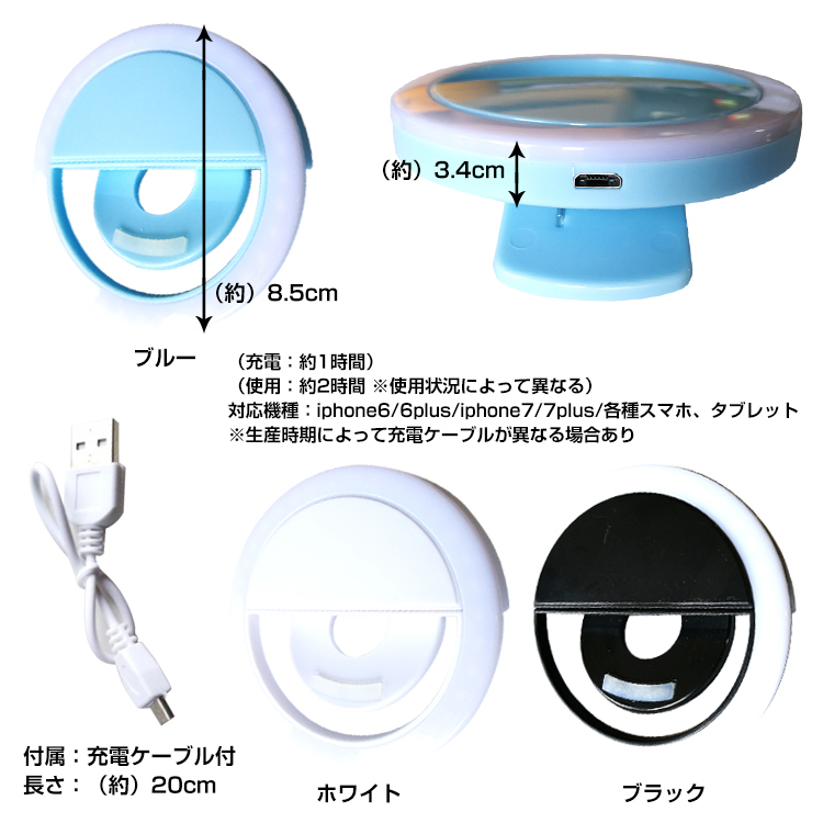 クリップ式自撮りLEDライト mb103