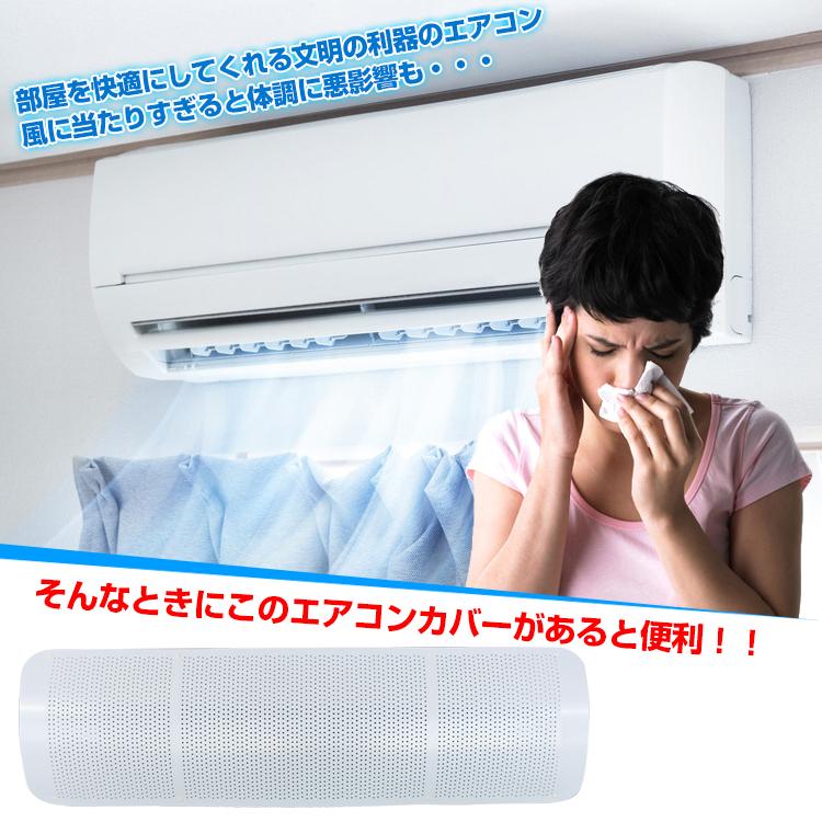 エアコン風除けカバー ny130