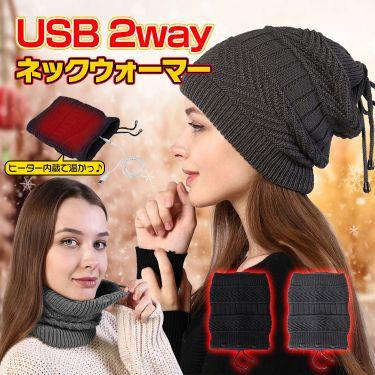 USB ネックウォーマー ap095