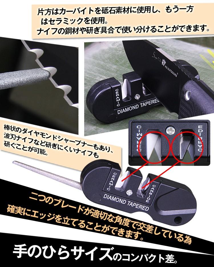 ポケットナイフシャープナー ad108