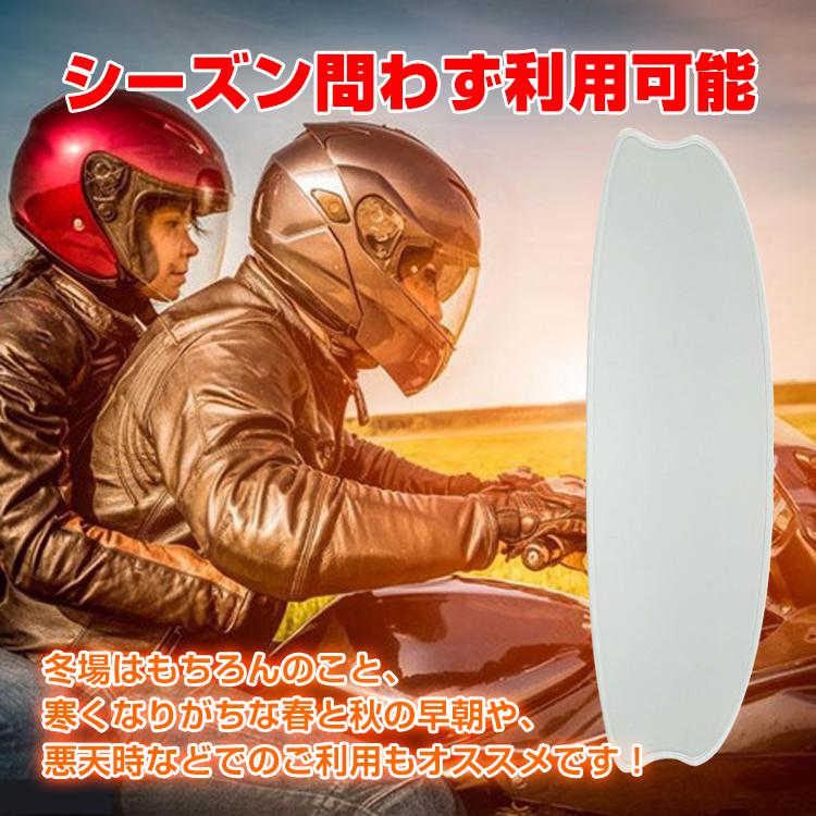曇り止めフィルム ヘルメット用 ee286