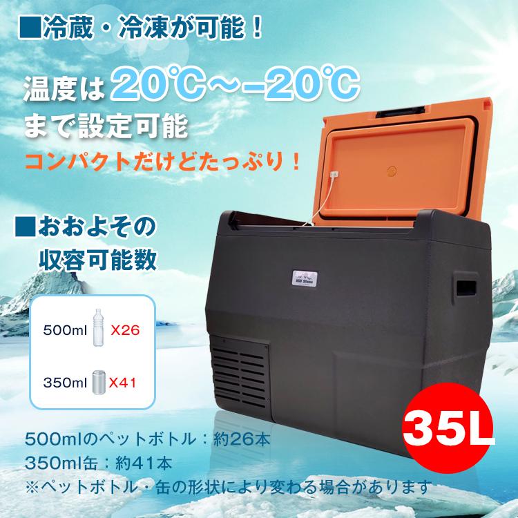 35L 冷蔵庫・冷凍庫 車載用 ee182