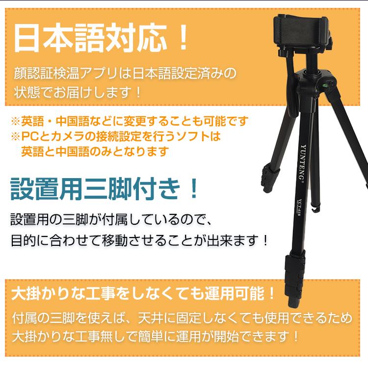 体表面温度計測 サーマルカメラ ny309