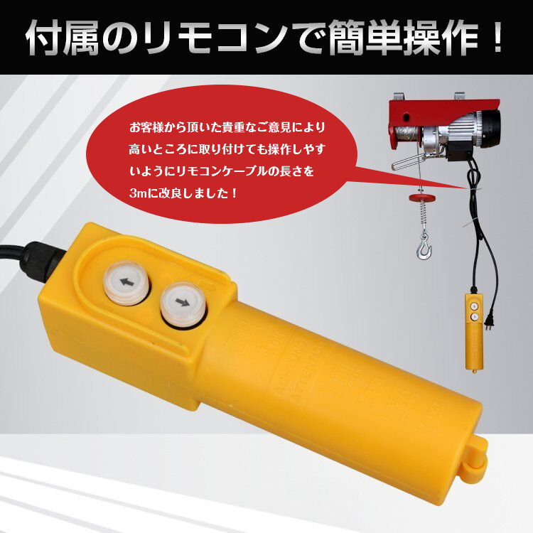 電動ホイスト ny387