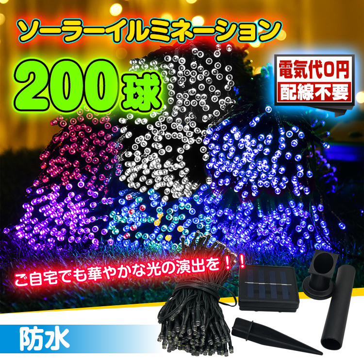 LEDソーラーイルミネーション200球 sl066