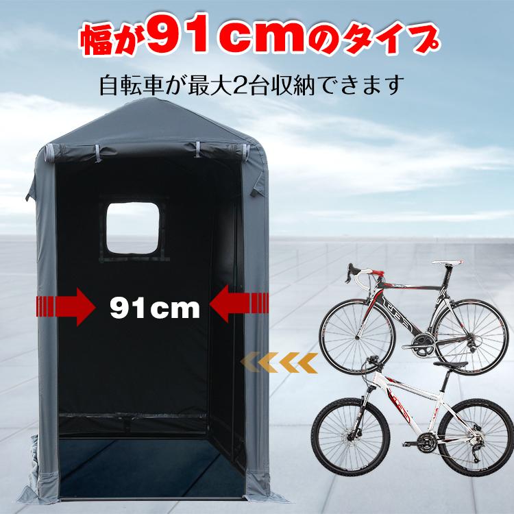 サイクルハウス 幅91cmタイプ ny369