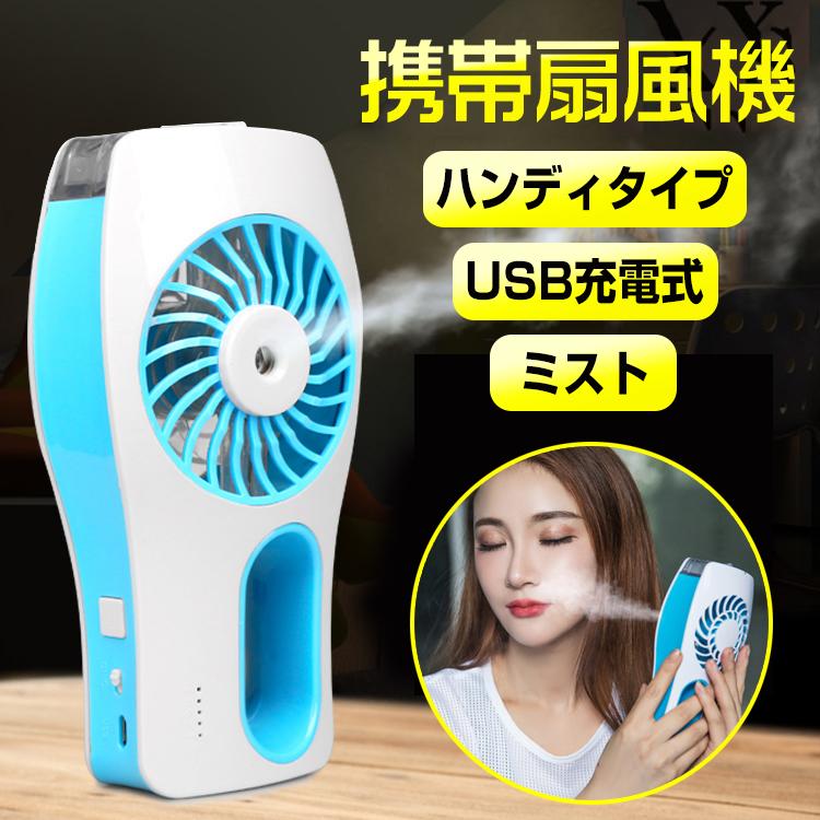 携帯扇風機 ny178