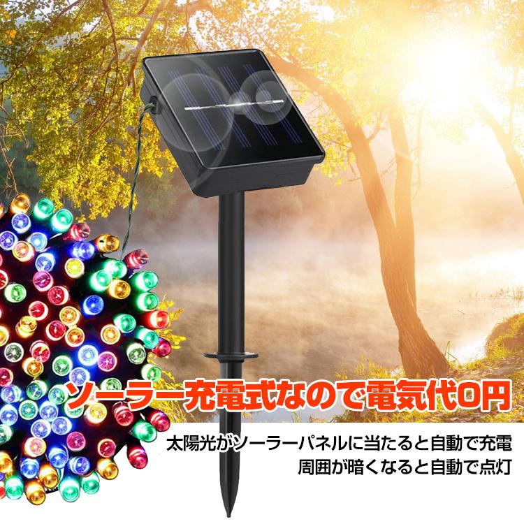LEDソーラーイルミネーション300球 sl067