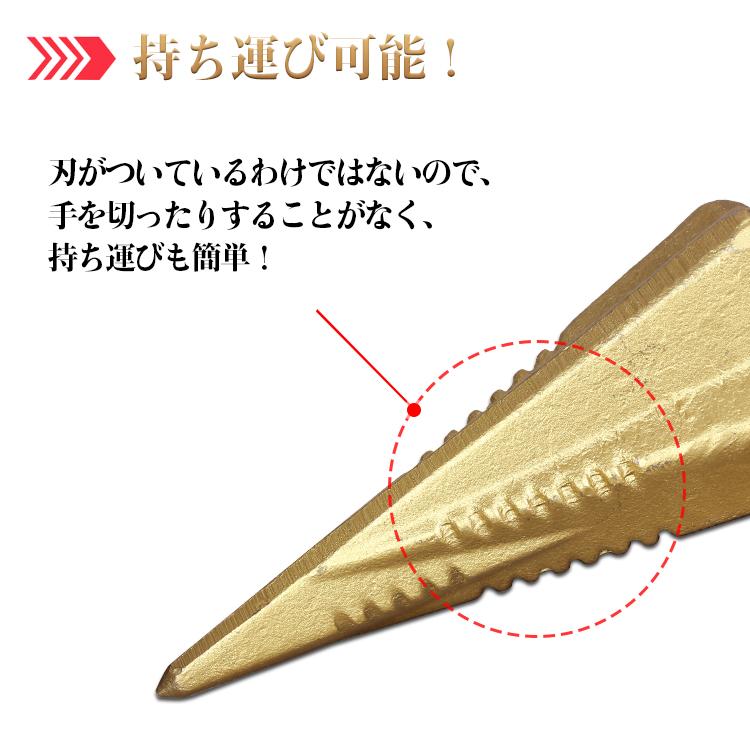 薪割り用くさび od455