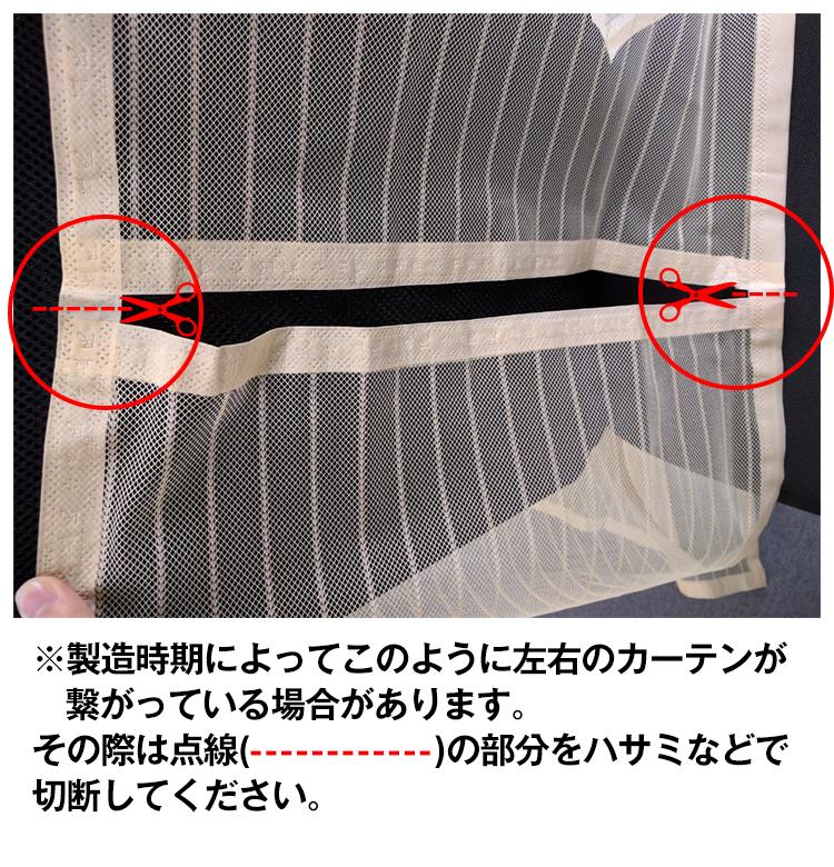 網戸カーテン zk145