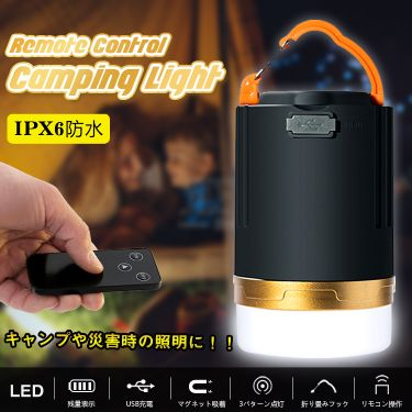 リモコンランタン  LED od448