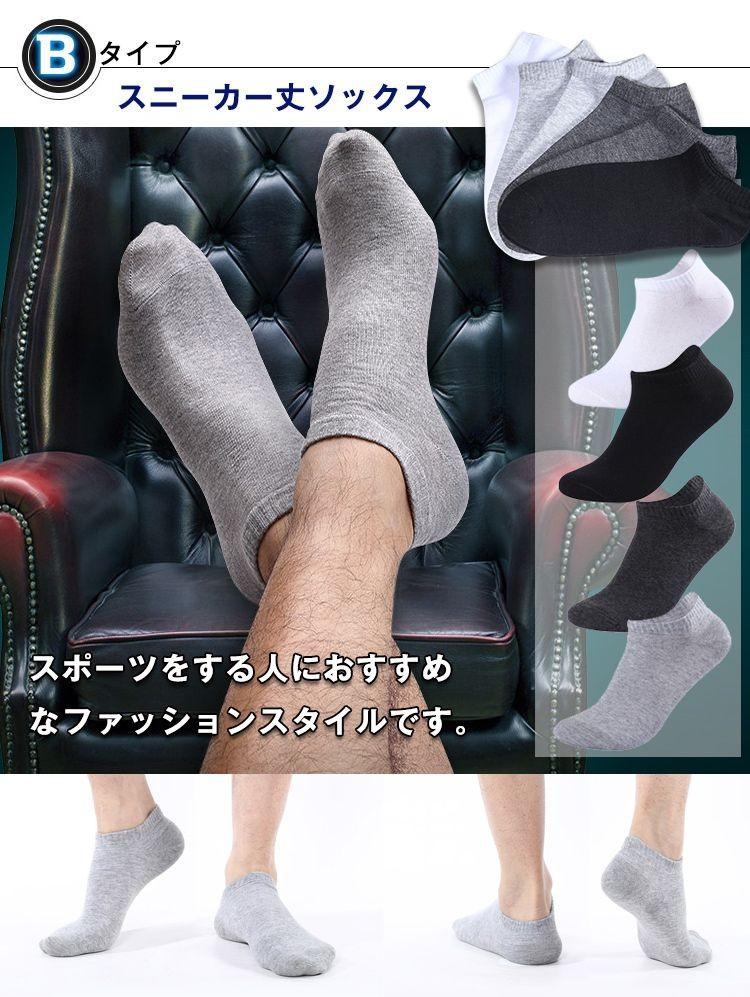 靴下6足セット(浅履き男性用) ap014