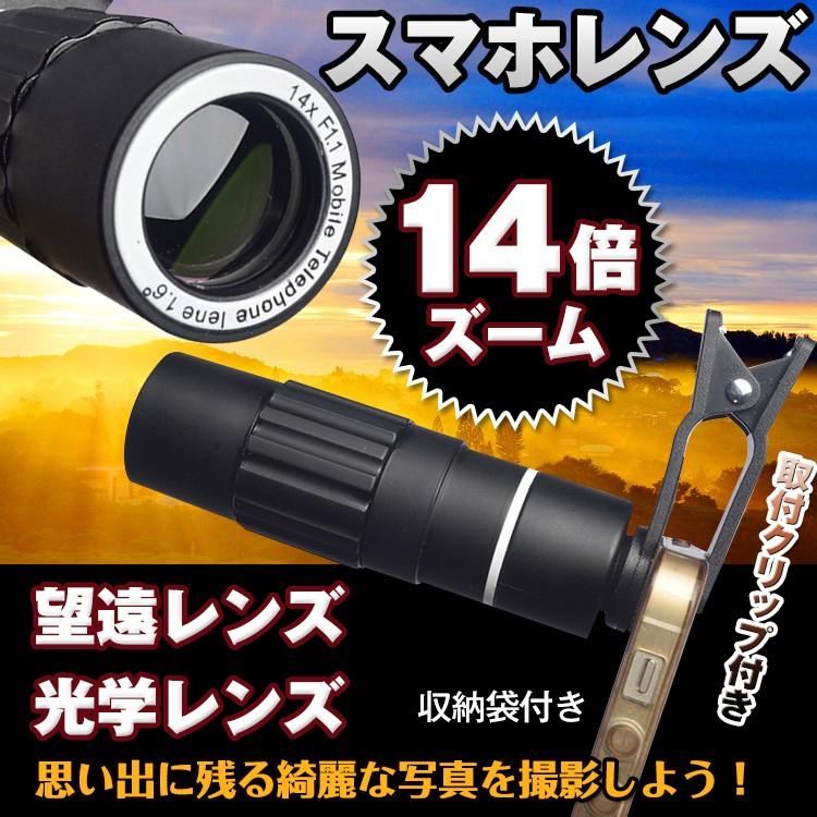 スマホ用望遠レンズ mb058
