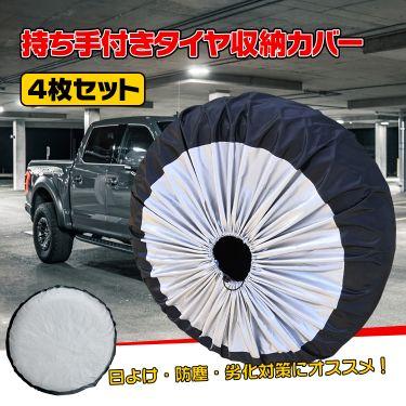 タイヤ収納袋 ee283