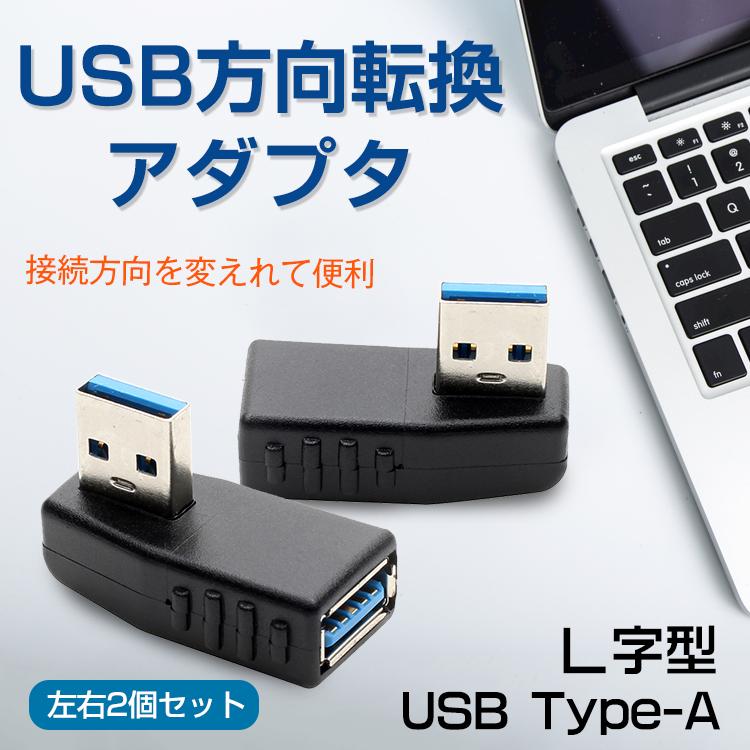 USB方向転換アダプタ mb129