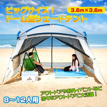 ドーム型シェードテント od396