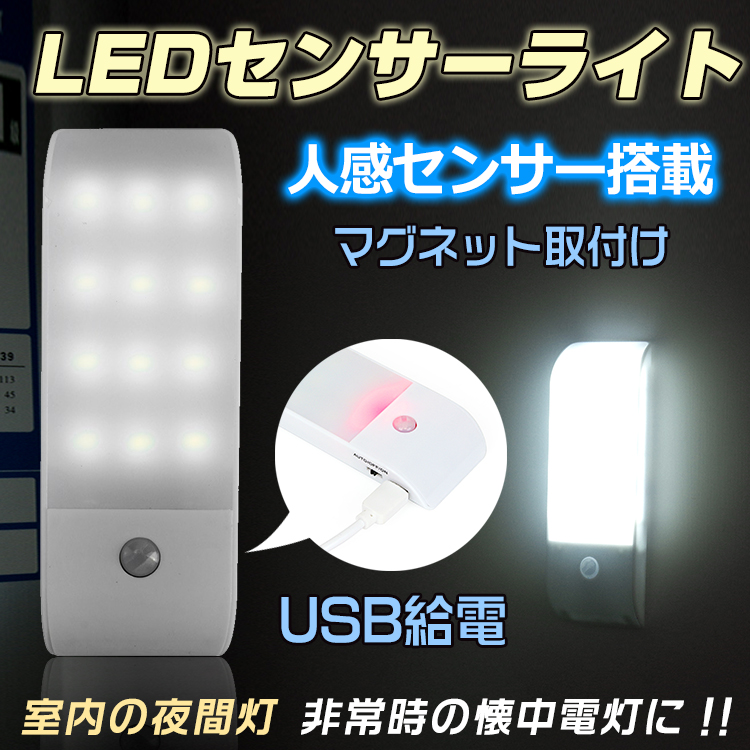 LEDセンサーライト sl049