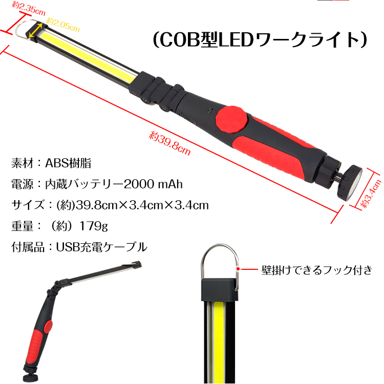 LEDライト sl070