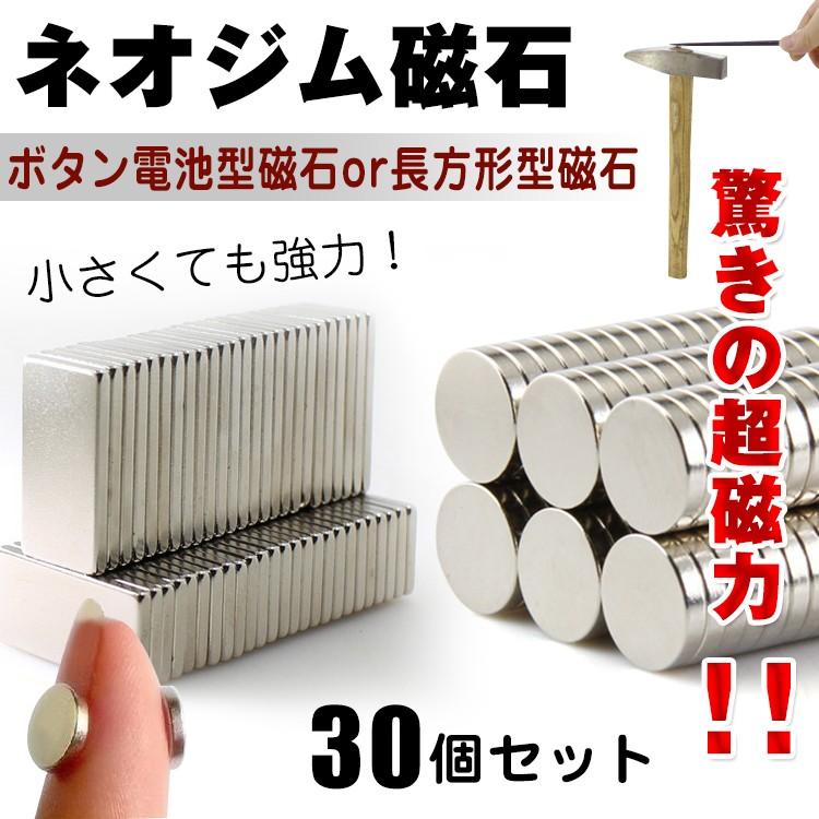 強力磁石30個セット zk067