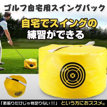 ゴルフスイングバッグ ad121