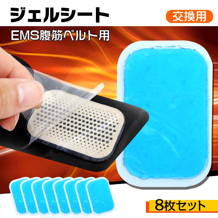 EMS腹筋ベルト用ジェルシート8枚セット de065