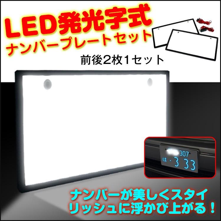 LED発光字式ナンバープレートセット e088