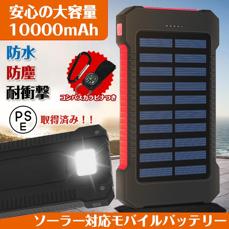 ソーラー対応モバイルバッテリー10000mAh mb082