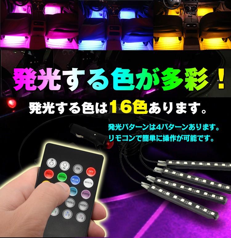 車用LEDフロアライト(おしゃれドレスアップ) e094