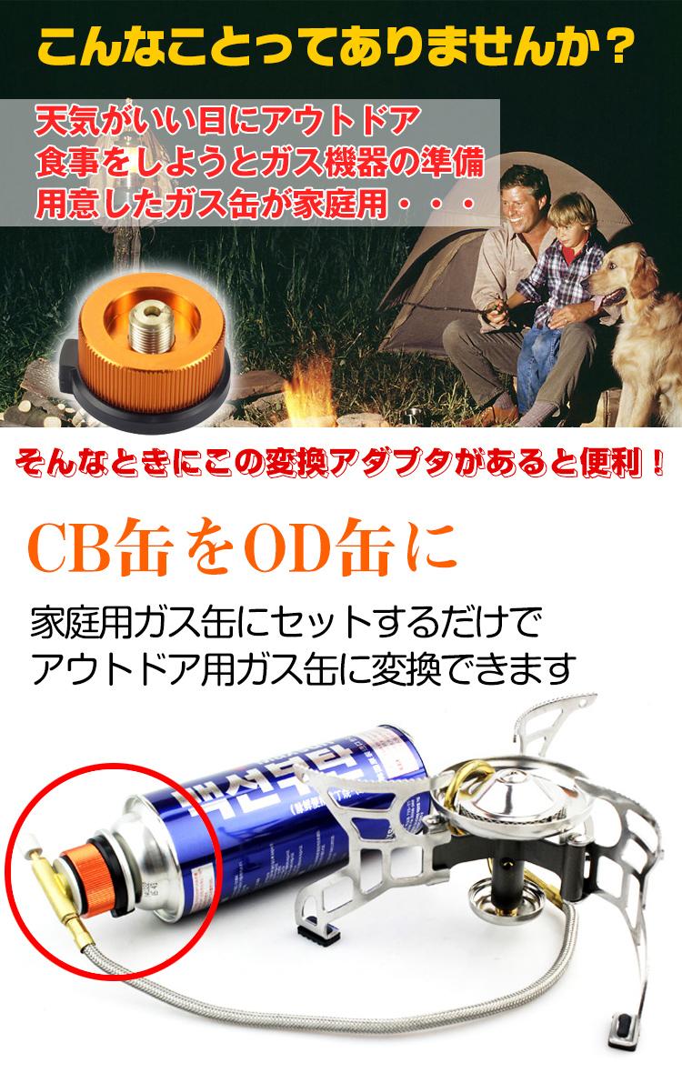 ガスボンベ変換アダプター ad156