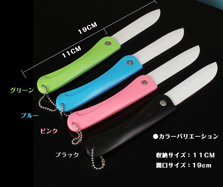 折たたみセラミックナイフ zk153
