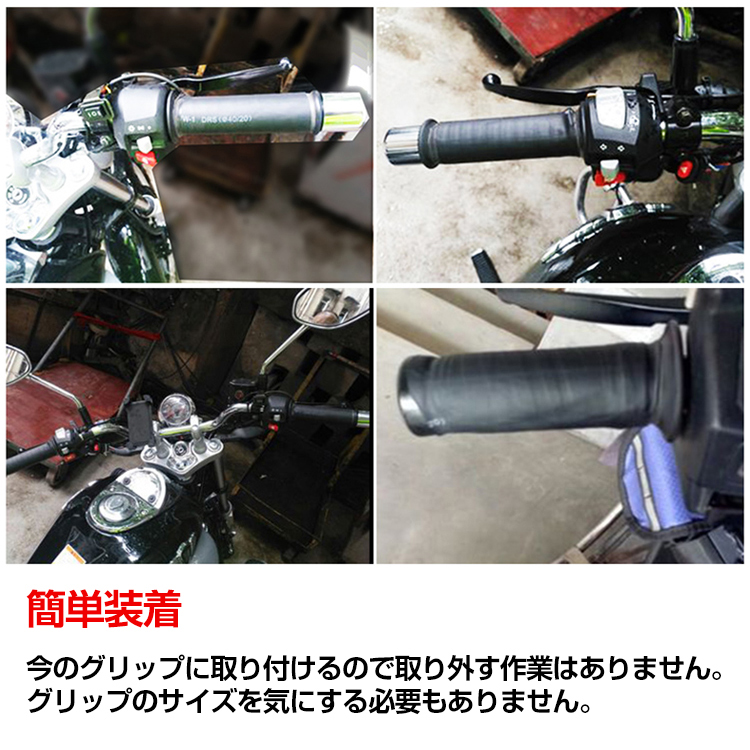 バイク用グリップヒーター ee249