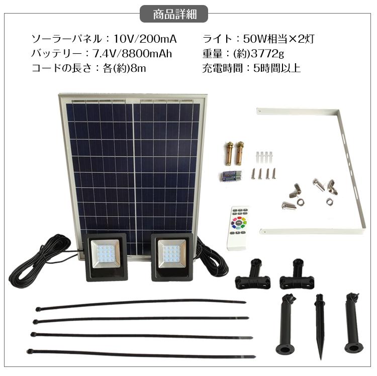 ソーラー投光器 sl082