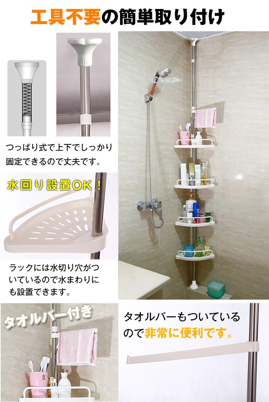 浴室用多機能コーナーラック zk083