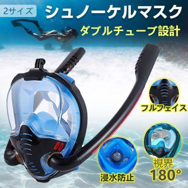 シュノーケルマスク od465