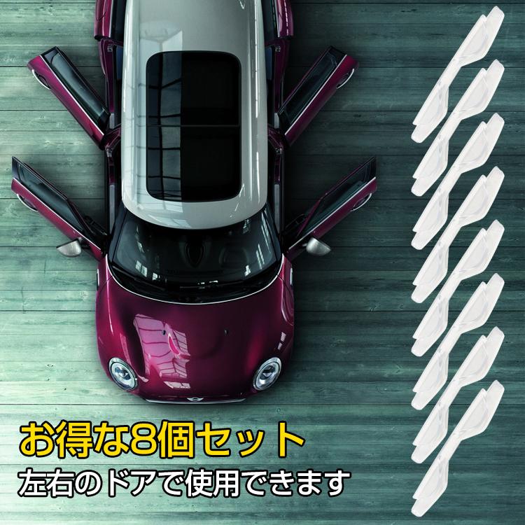 車用ドアガード ee278