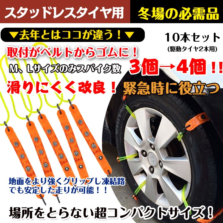 簡易型タイヤチェーン e105