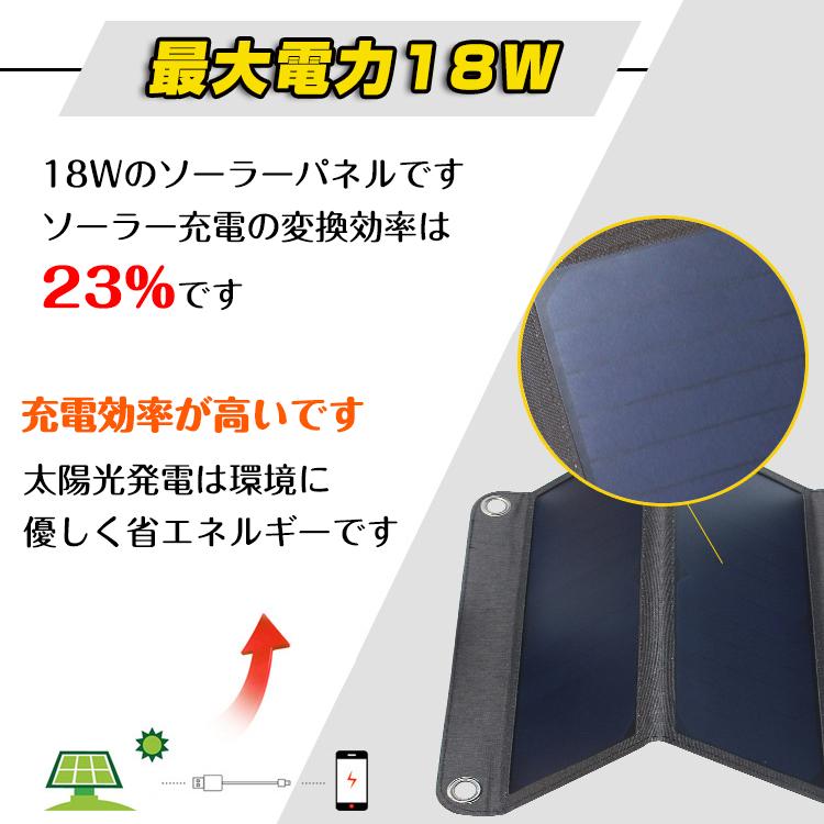 ソーラー充電器 mb104