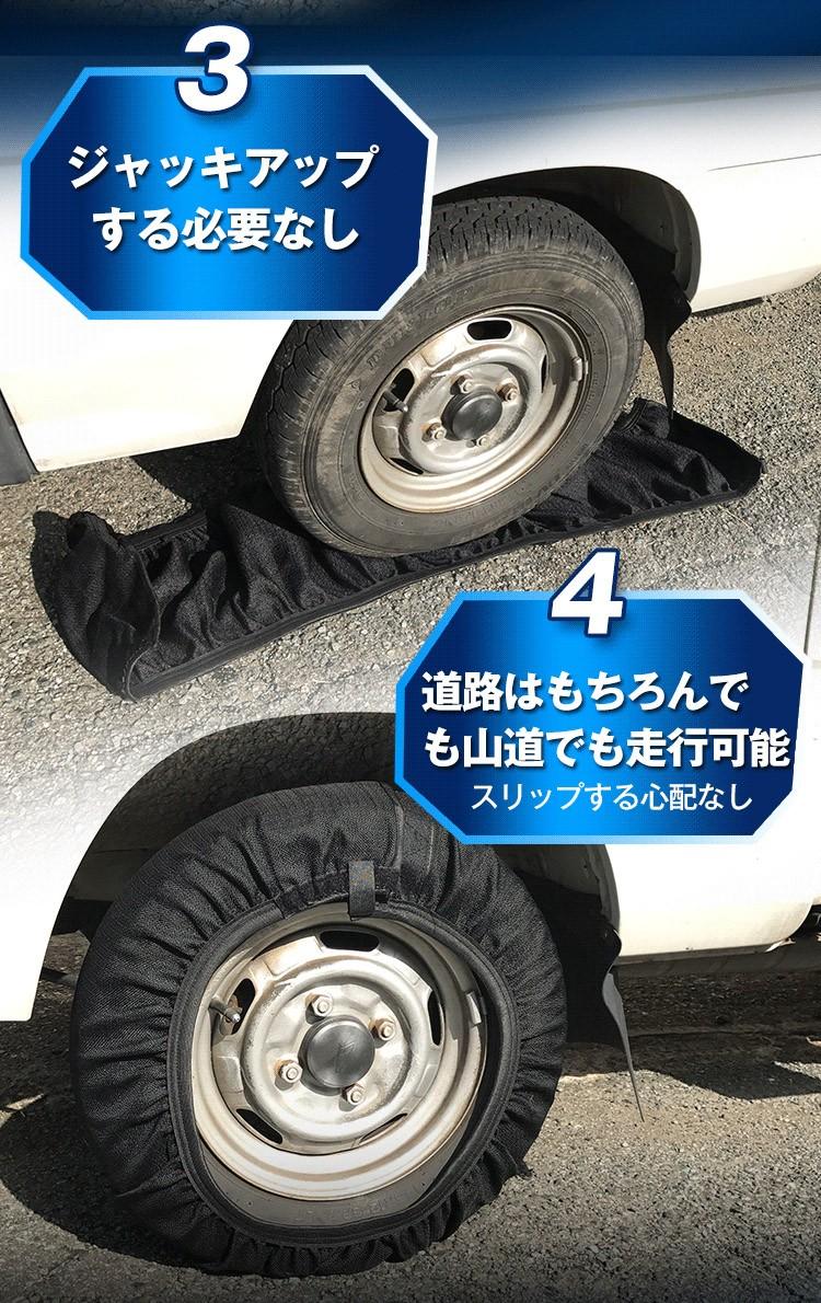 布製タイヤチェーン e109
