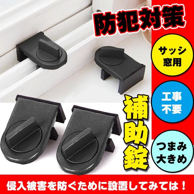 処分セール サッシ窓補助錠 zk093