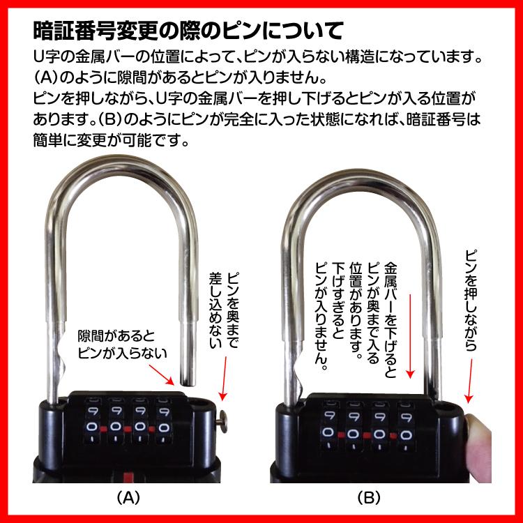 鍵収納ボックス付き南京錠 zk185