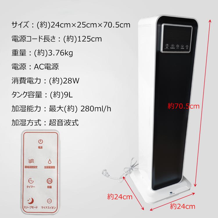 超音波式加湿器 タワー型 9L ny324