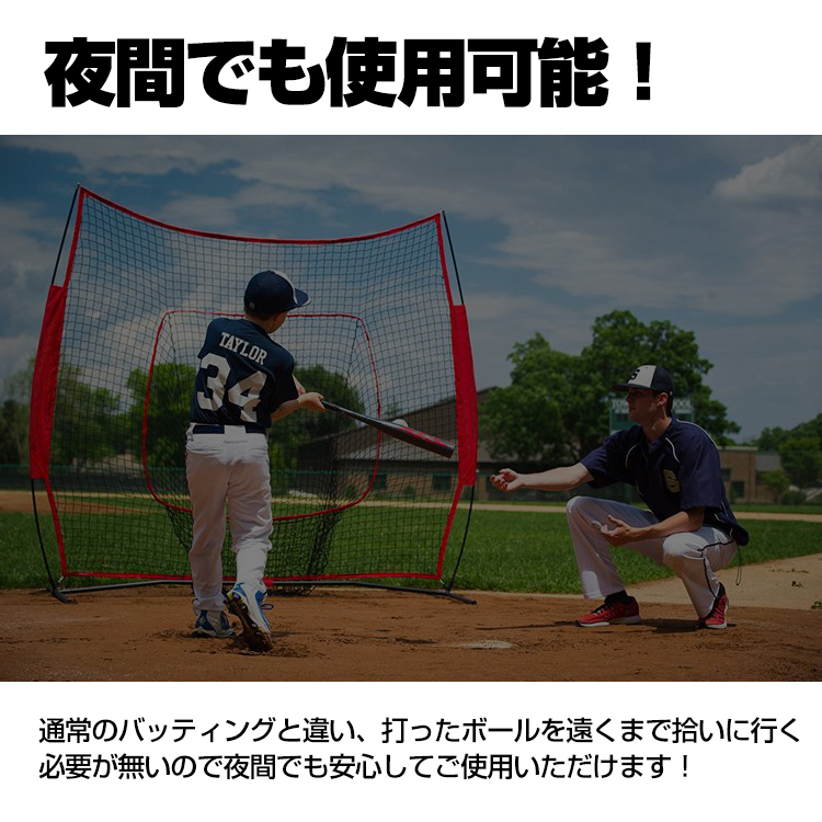 バッティング練習ネット od413