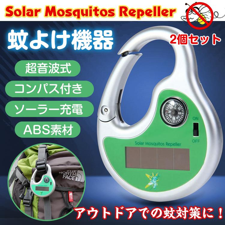 蚊よけ機器2個セット ny123