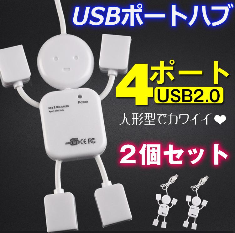 人形型USBポートハブ mb084