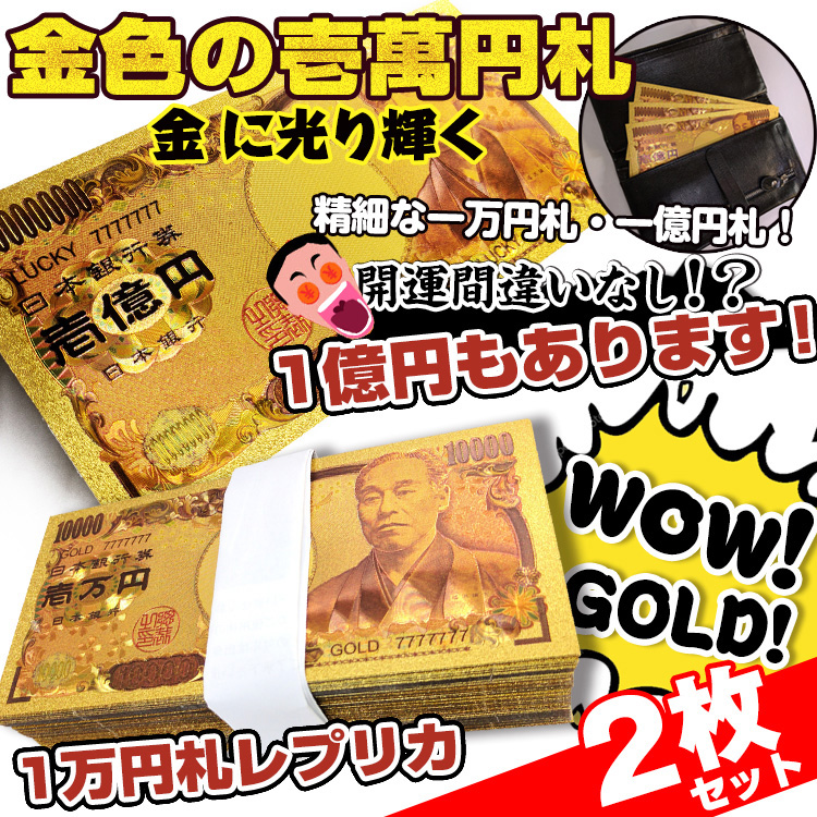 金色の壱萬円札2枚セット pa042