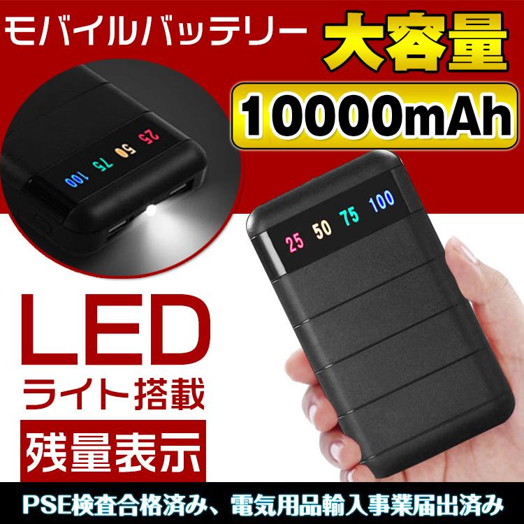 モバイルバッテリー mb085